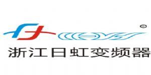浙江日虹变频器有限公司