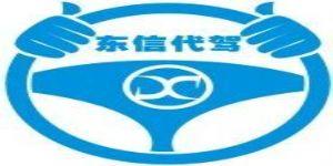 乐清东信汽车服务有限公司