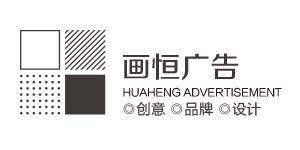 乐清市画恒广告有限公司