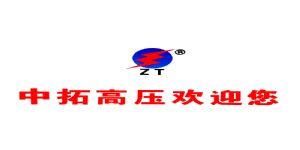 浙江中拓高压电器有限公司