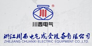 浙江川西电气成套设备有限公司