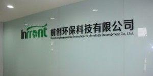 上海前创环保科有限公司