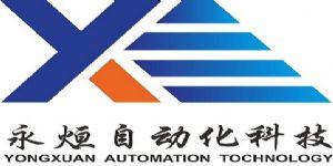 温州永烜自动化科技有限公司
