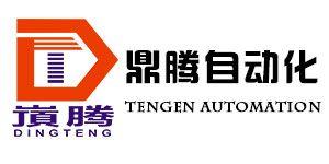 温州鼎腾自动化科技有限公司