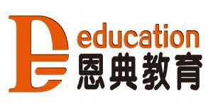 乐清市恩典教育培训学校